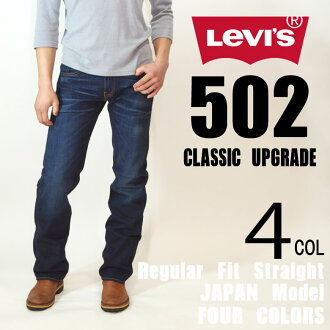 LEVI'S 502 REGULAR FIT STRAIGHT regular straight denim jeans jeans underwear straight 00502-0222/0224/0254/0395 JAPAN NEW model