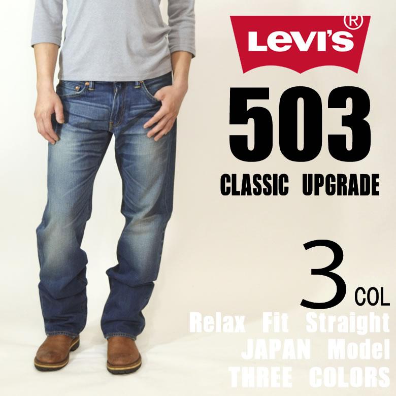 LEVI'S リーバイス 503 RELAX FIT STRAIGHT デニム ジーンズ ジーパン パンツ リラックス ルーズ ストレート 21522-0000/0001/0004 JAPAN NEW モデル