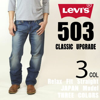 LEVI'S李維斯503 RELAX FIT STRAIGHT粗斜紋布牛仔褲牛仔褲褲子放鬆鬆懈的直率的21522-0000/0001/0004 JAPAN NEW模特