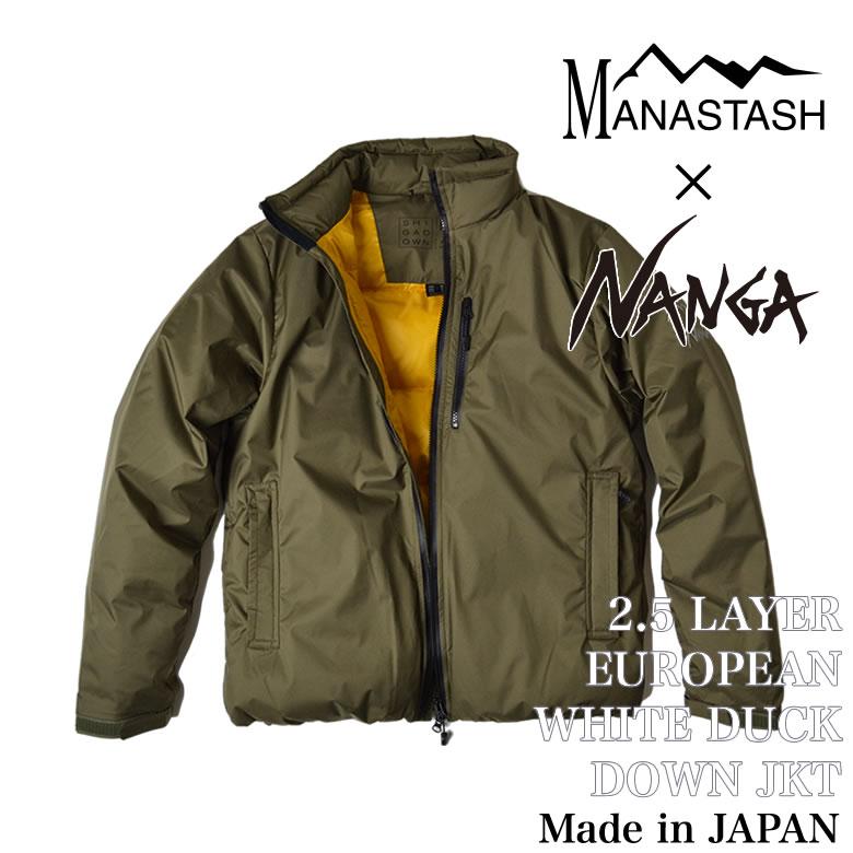 【期間限定! 10/19 20:00-10/26 20:00マデ限定クーポン!】MANASTASH × NANGA マナスタッシュ × ナンガ 2.5LAYER EUROPEAN WHITE DUCK DOWN JACKET Made in JAPAN コラボ ダウンジャケット 7172030 2017FW