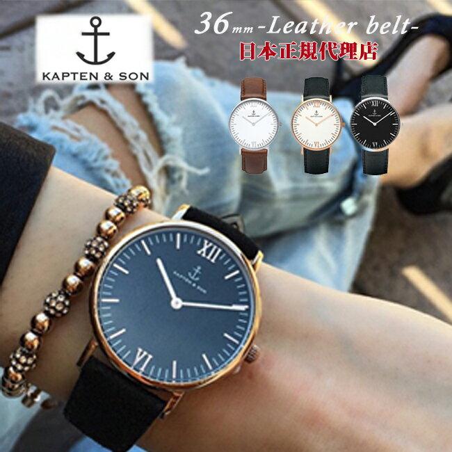 [日本公式代理店商品]◆【KAPTEN&SON】キャプテン&サン#36mm Campina Leather beltレディース/メンズ/ユニセックス/腕時計/36mm/レディース腕時計/レザーベルト/レザー/インスタで話題