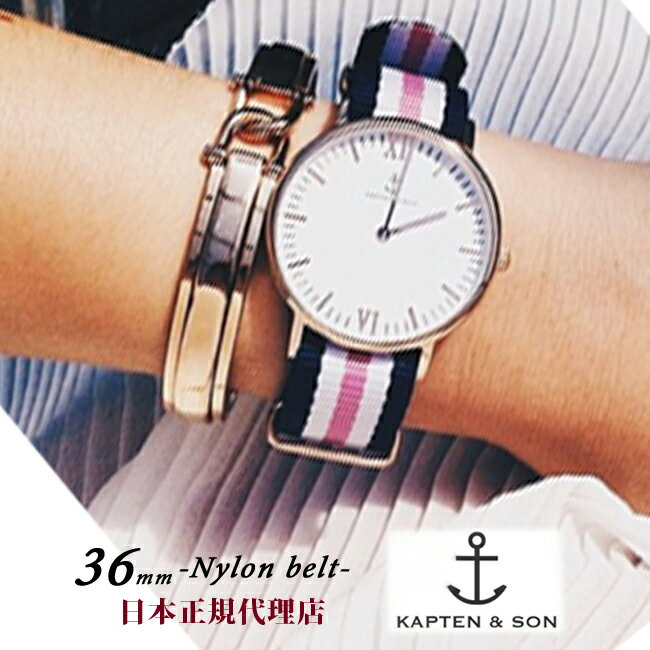 [日本公式代理店商品]◆【安心正規】【KAPTEN&SON】キャプテン&サン#36mm Campina Nylonbelt海外で話題の腕時計が入荷★レディース/メンズ/ユニセックス/腕時計/36mm/レディース腕時計/ナイロン/ストライプ/
