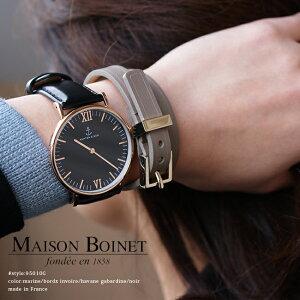 MAISON BOINET(メゾンボワネ)フランス発ブランド #95010G芸能人も多数愛用ブランド本革2連カラーベルトバングル/レザー/ブレスレット/ホワイトデーに/贈り物として