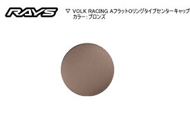 【送料無料】☆正規品☆RAYS/レイズ☆日本製VOLK RACING Aフラットオーリングタイプ センターキャップカラー:ブロンズ(BR)