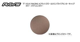 【送料無料】☆正規品☆RAYS/レイズ☆日本製VOLK RACING Aフラットスモールオーリングタイプ センターキャップカラー:オプションカラー※ハイパー系除く