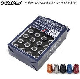 【送料無料】RAYS(レイズ)/RAYS GEAR☆正規品☆ジュラルミンロック&ナットセットL32 ストレートタイプ(4H車用)
