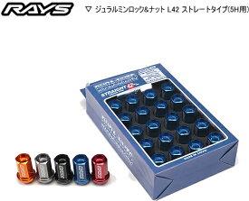 RAYS(レイズ)/RAYS GEAR☆正規品☆ジュラルミンロック&ナットセットL42 ストレートタイプ(5H車用/M12×P1.5orM12×P1.25)