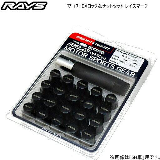 【送料無料】RAYS(レイズ)/RAYS GEAR☆正規品☆17HEXロック&ナットセット/5H車用カラー:ブラック