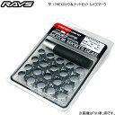 【送料無料】RAYS(レイズ)/RAYS GEAR☆正規品☆17HEXロック&ナットセット/5H車用カラー:クロームメッキ