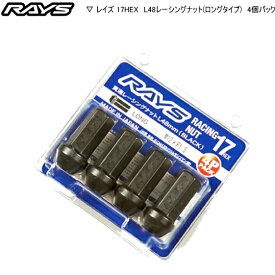 【送料無料】RAYS(レイズ)/RAYS GEAR☆正規品☆17HEXレーシングナット 全長:48mm4本セット