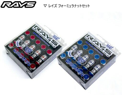 【送料無料】RAYS(レイズ)/RAYS GEAR☆正規品☆フォーミュラナットセット