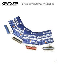 ☆正規品☆日本製☆RAYS/レイズ ロゴアルミニウムエアバルブキャップ 4個1セット