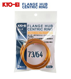 KYO-EI/協永産業 日本製外径73φ(ジュラルミン製)ツバ付ハブセントリックリング2個セット サイズ:外径(ホイール側)73φ/内径(車両側)60φ