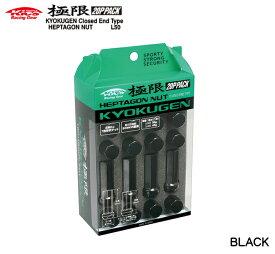 ☆日本製☆協永産業☆Kics Racing Gear極限 ヘプタゴンナット(袋タイプ)20個入り カラー:ブラック 全長:L50ナットサイズ:M12×P1.25