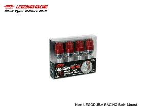 ☆日本製☆協永産業☆Kics Racing Gearレデューラ・レーシング シェルタイプ2ピースボルト 4PパックM12×P1.5/12R(球面座)