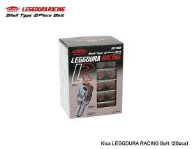 ☆日本製☆協永産業☆Kics Racing Gearレデューラ・レーシング シェルタイプ2ピースボルト 20PパックM12×P1.5/12R(球面座)