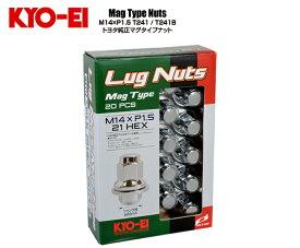 ☆日本製☆協永産業☆KYO-EI MagType LuNutレクサスLS460・600/LC500・ランクル100系/200系純正アルミホイール専用マグタイプナット20個入/ナットサイズ:14×1.5平面座/カラー:クローム二面角:21HEX/全長:46mm