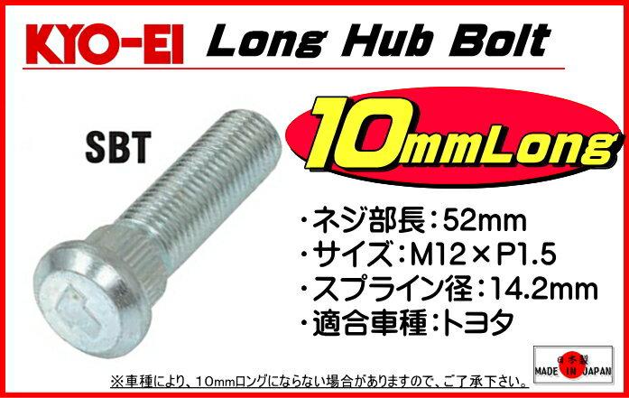 ☆日本製☆協永産業☆10mmロングハブボルト適応車種:トヨタ品番:SBT