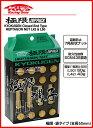 ☆日本製☆協永産業☆Kics Racing Gear極限 ヘプタゴンナット(袋タイプ)20個入り カラー:ゴールド 全長:L50ナットサイズ:M12×P1.25
