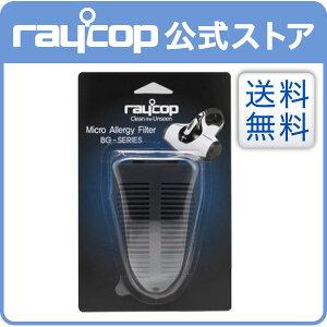 【メーカー公式ストア】【送料無料】レイコップ マイクロフィルター(1コ入)BG-200用 ★ふとん ベッド 梅雨 ダニ 掃除機 布団クリーナー RAYCOP ジニー用 SP-BG002