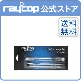 【メーカー公式ストア】【送料無料】レイコップ UVランプセット(1セット入)BG-200/BG-310対応 ★ふとん ベッド 梅雨 ダニ 掃除機 布団クリーナー RAYCOP ジニー用 SP-BG003
