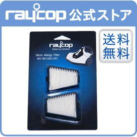 【メーカー公式ストア】【送料無料】レイコップ マイクロフィルター(2コ入) BG-310用 ★ふとん ベッド 梅雨 ダニ 掃除機 布団クリーナー RAYCOP ジニーティー用 SP-BG005