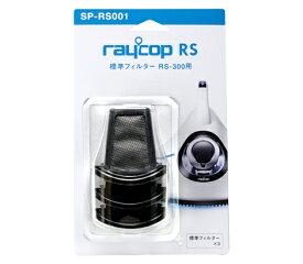 【メーカー公式ストア】【送料無料】レイコップ 標準フィルター(3コ入) RS-300用★ ふとん ベッド 梅雨 ダニ 掃除機 布団クリーナー RAYCOP SP-RS001