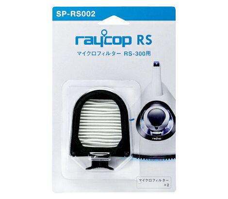 【メーカー公式ストア】【送料無料】レイコップ マイクロフィルター(2コ入) RS-300用 ★ふとん ベッド 梅雨 ダニ 掃除機 布団クリーナー RAYCOP アールエス用 SP-RS002