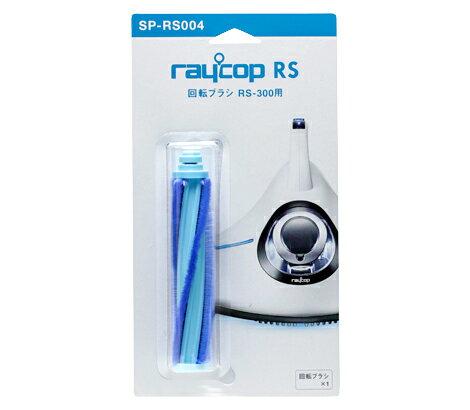【メーカー公式ストア】【送料無料】レイコップ ブラシ(1コ入) RS-300用 ★ふとん ベッド 梅雨 ダニ 掃除機 布団クリーナー RAYCOP アールエス用 SP-RS004