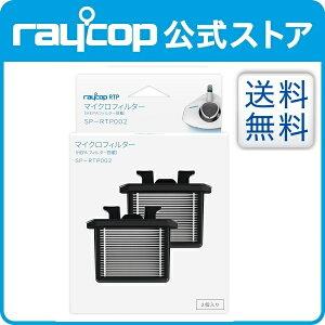 【メーカー公式ストア】【送料無料】レイコップ マイクロフィルター(2個入)[ジャパネットたかた限定モデル]RTP-100JP(レイコップ RTP)用  SP-RTP002