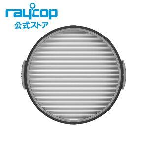 【メーカー公式ストア】【送料無料】HEPAフィルター(2個入) SP-RS4002 NewStyle RAYCOP / ニュースタイル レイコップ(RS4-100JPWH)対応