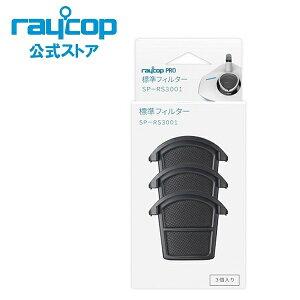 【メーカー公式ストア】【送料無料】レイコップ 標準フィルター(3個入)RS3-100JP[レイコップ PRO]用 SP-RS3001