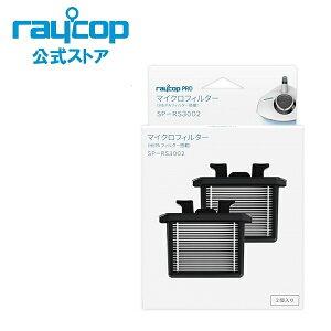 【メーカー公式ストア】【送料無料】レイコップ マイクロフィルター(2個入)RS3-100JP[レイコップ PRO]用 SP-RS3002