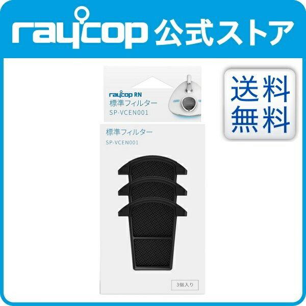 【メーカー公式ストア】【送料無料】レイコップ 標準フィルター(3個入)VCEN-100JP[レイコップ RN]用 SP-VCEN001