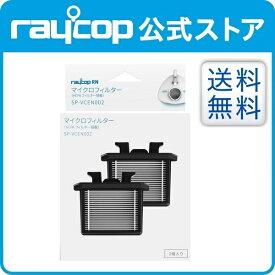 【メーカー公式ストア】【送料無料】レイコップ マイクロフィルター(2個入)VCEN-100JP[レイコップ RN]用 SP-VCEN002