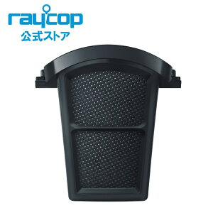 【メーカー公式ストア】【送料無料】レイコップ 標準フィルター(3個入)RP-100[レイコップ RP]用 SP-RP001