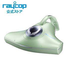 【アウトレット30%OFF】【新価格】レイコップ RS2 [アールエスツー]【2年保証】【送料無料】 raycop ★ふとん ベッド ハウスダスト ダニ 花粉 梅雨 掃除機 布団クリーナー RS2-100J