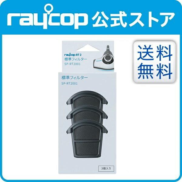 【メーカー公式ストア】【送料無料】レイコップ 標準フィルター(3個入)RT2-100[レイコップ RT2]用[ジャパネットたかた限定モデル対応] SP-RT2001