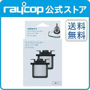 【メーカー公式ストア】【送料無料】レイコップ マイクロフィルター(2個入)RT2-100[レイコップ RT2]用[ジャパネットたかた限定モデル対応] SP-RT2002