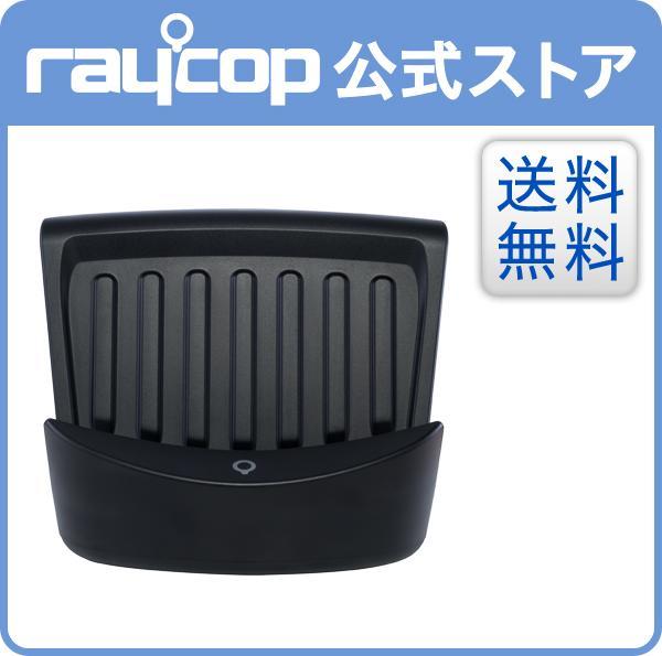 【メーカー公式ストア】【送料無料】レイコップ 収納台 RP-100[レイコップ RP]ブラック用 RP-CRA01JBK