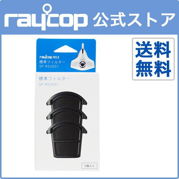 【メーカー公式ストア】【送料無料】レイコップ 標準フィルター(3コ入) RS2-100用 ★ふとん ベッド 梅雨 ダニ 掃除機 布団クリーナー RAYCOP アールエスツー用 SP-RS2001
