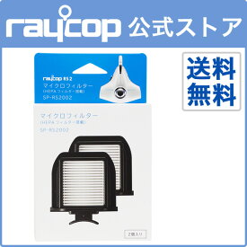 【メーカー公式ストア】【送料無料】レイコップ マイクロフィルター(2コ入) RS2-100用 ★ふとん ベッド 梅雨 ダニ 掃除機 布団クリーナー RAYCOP アールエスツー用 SP-RS2002