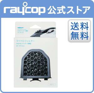 【メーカー公式ストア】【送料無料】レイコップ マイクロフィルター(2個入)RP-100[レイコップ RP]用 SP-RP002
