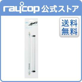 【メーカー公式ストア】【送料無料】レイコップ UVランプセット(1個入)RP-100[レイコップ RP]用 SP-RP003