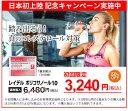 レイデル/ポリコサノール10/お試し価格/毎月定期でお届け/機能性表示食品/悪玉コレステロールを下げる。悪玉コレステ…