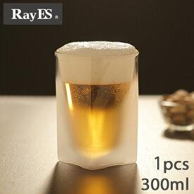 ダブルウォールグラス RayES/レイエス RDS-002bf 300ml フロスト [1個入り・単品] ビール 焼酎 ロック ウィスキー ハイボール 耐熱 二層 二重 結露しくい 保冷 保温 ガラス タンブラー ギフト プレゼント あす楽