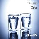 ダブルウォールグラス RayES/レイエス RDS-002 300ml [2個入り・セット] 焼酎グラス ロックグラス ウィスキーグラス 【あす楽】【耐熱ガラス...