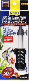 【在庫有り!!即OK】テトラ 26℃セットヒーターJ 50w 【日本製】SHJ50