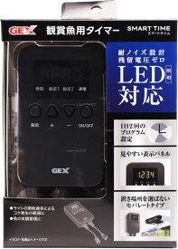 【全国送料無料】GEX 観賞魚用タイマー スマートタイム LED対応 【在庫有り】