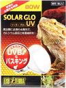 GEX 昼用/強UV ソーラーグローUV 80W PT2334 (新商品)【在庫有り】「1点まで」